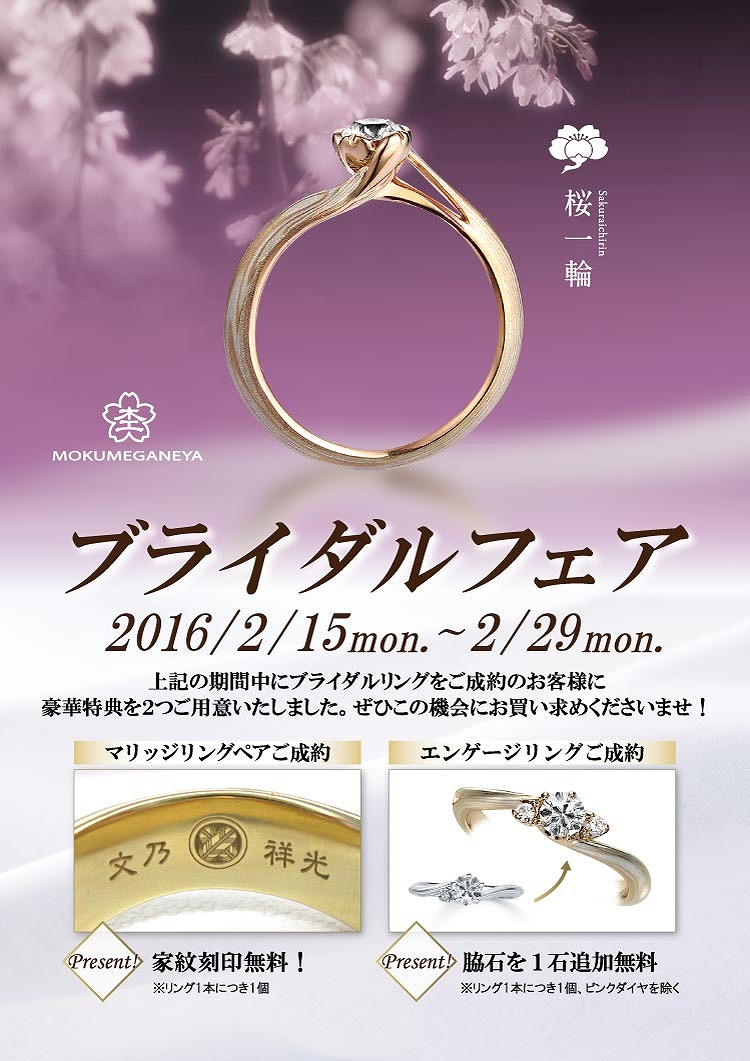木目金、富山、オーダーメイド、結婚指輪、婚約指輪,和
